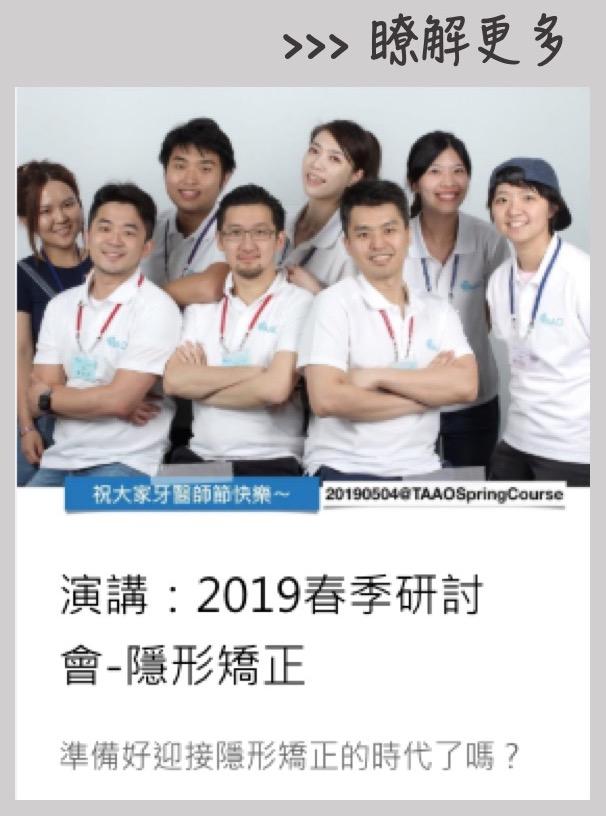 2019春季研討會-隱形矯正